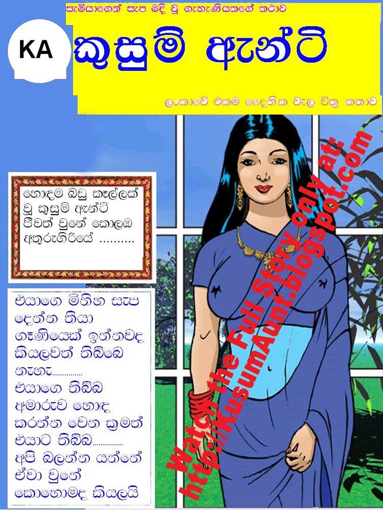 porn Sinhala cartoon